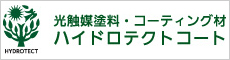 TOTO 光触媒塗料・コーティング材 ハイドロテクトコート