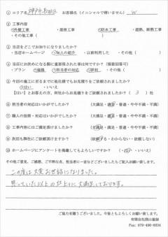 神戸市長田区W様